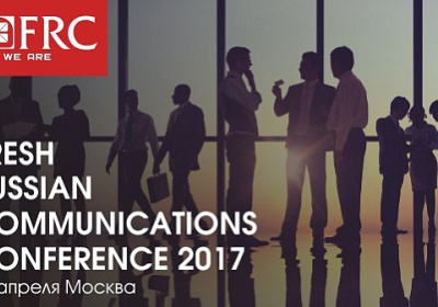 Fresh Russian Communications Conference 2017 в Москве